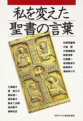 Watakushi o kaeta seisho no kotoba: Shigeaki Hinohara