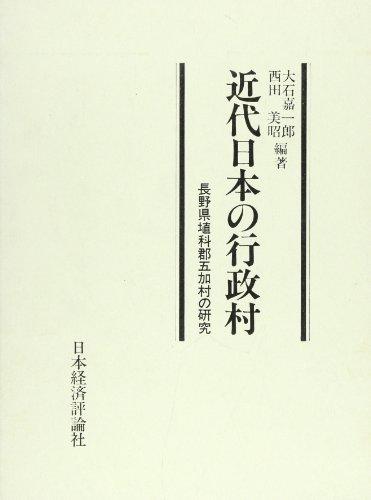 9784818804517: Kindai Nihon no gyōseison: Nagano-ken Hanishina-gun Goka-mura no kenkyū (Japanese Edition)