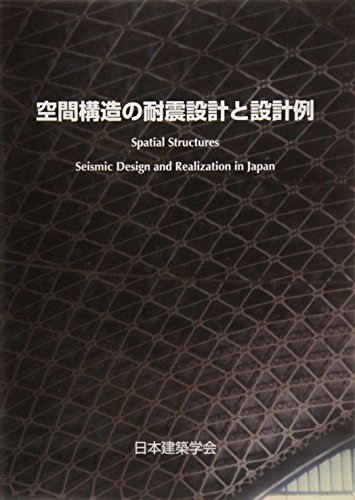 "KuÌ""kan koÌ""zoÌ"" no taishin sekkei to sekkeirei = Special structures seismic design and..."