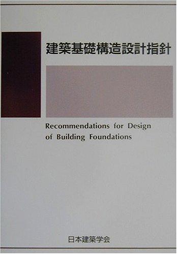 9784818905306: Kenchiku kiso kōzō sekkei shishin = Recommendations for design of building foundations