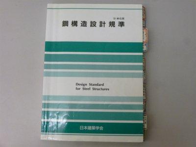 9784818905382: 鋼構造設計規準