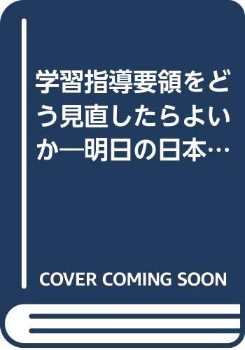 9784819105170: Gakushu shido yoryo o do minaoshitara yoi ka (Kyoiku sasshin e no teigen shirizu) (Japanese Edition)