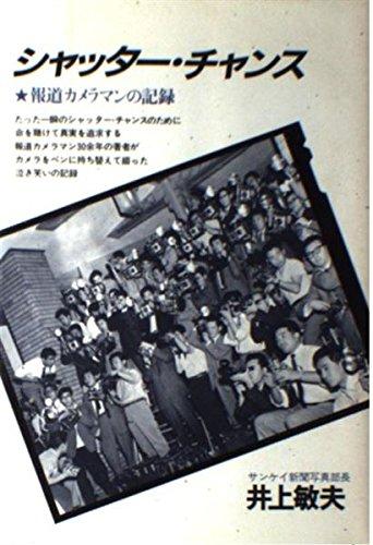 9784819106085: Shattā chansu: Hōdō kameraman no kiroku (Japanese Edition)