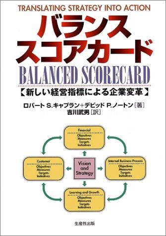 9784820116202: Balanced Scorecard : Translating Strategy Into Action [In Japanese Language]