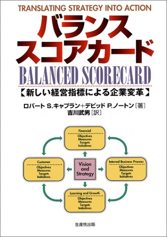 9784820116202: Balanced Scorecard : Translating Strategy Into Action [In Japanese Language]