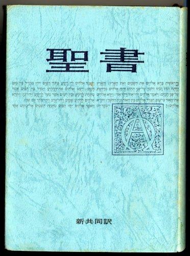 9784820210375: Bible, Interconfessional Translation