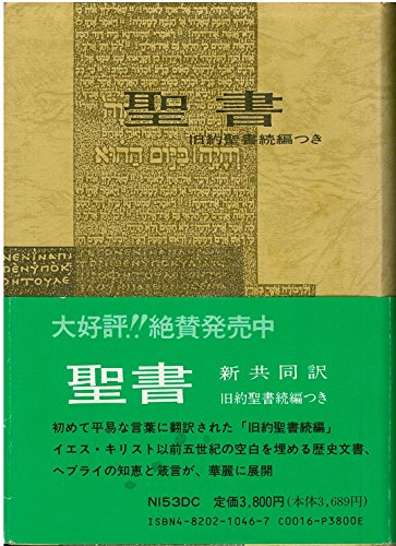 9784820210467: Japanese Bible New Interconfessional Version (Aag105290) (Japanese Edition)