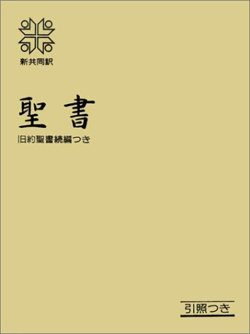9784820210672: Japanese Bible with Deuterocanonicals and Apocryphal Books-FL (Japanese Edition)