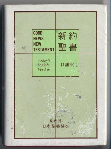 Good News New Testament in Today's English: Kyokai, Nihon Seisho;