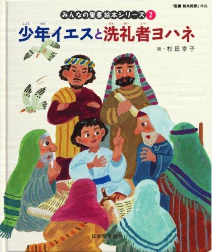 Shōnen iesu to senreisha yohane : Shin'yaku: Sachiko Sugita; Nihon