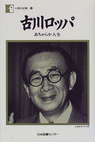 furukawaroppa-acharakajinse (ningennokiroku (55)) [Tankobon Hardcover] [Dec 25, 1997] roppa, ...