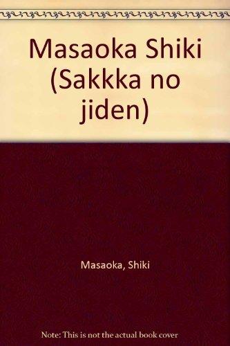 9784820593911: Masaoka Shiki (Sakkka no jiden) (Japanese Edition)