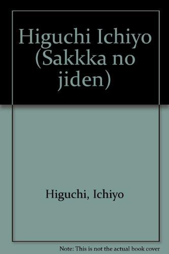 9784820593928: Higuchi Ichiyō (Sakkka no jiden) (Japanese Edition)