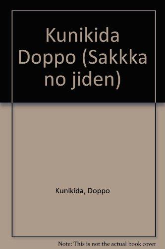9784820593935: Kunikida Doppo (Sakkka no jiden) (Japanese Edition)