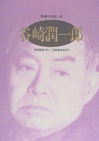 9784820595304: 作家の自伝 (85) (シリーズ・人間図書館)