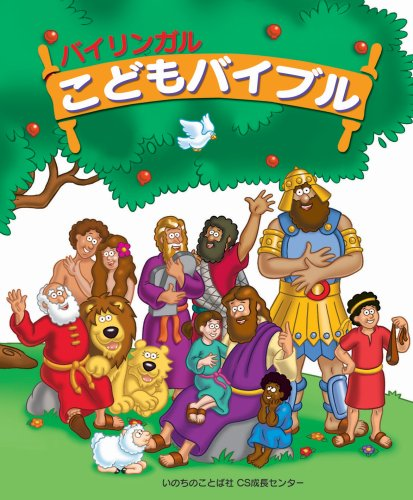 The Beginner's Bible: Japanese-English: Bilingual Children's Bible Stories (English and ...