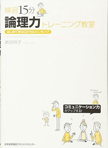 9784820745419: Renshū jūgofun ronriryoku torēningu kyōshitsu : hajimete manabu rojikaru shinkingu.