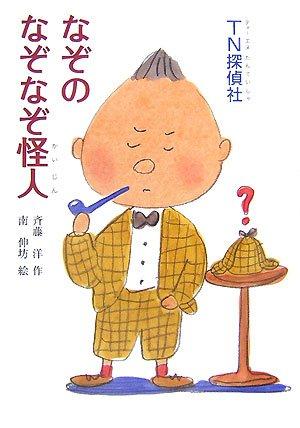 TN tanteisha nazo no nazonazo kaijin: Hiroshi SaitoÃŒ