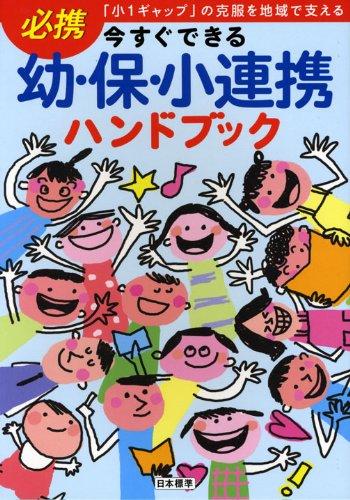 """Ima sugu dekiru yoÌ"""" ho shoÌ"""" renkei handobukku : ShoÌ""""1 gyappu no kokufuku o chiiki de..."""
