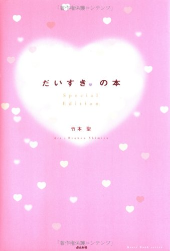 Special Edition (Heart book series)