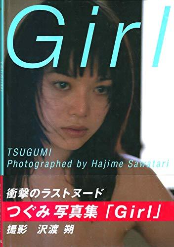 9784821121656: Girl―つぐみ写真集