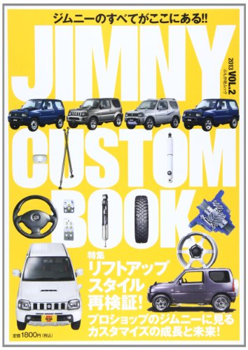 9784821165483: JIMNY CUSTOM BOOK vol.2