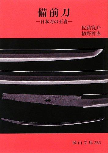 9784821252824: Bizento : Nihonto no oja.