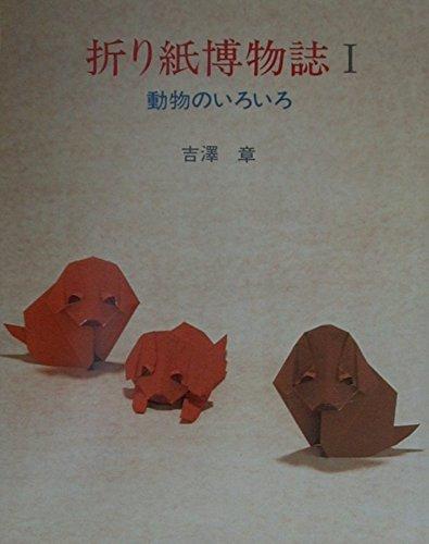 Origami hakubutsushi. 1, DoÌ?butsu no iroiro: Akira Yoshizawa