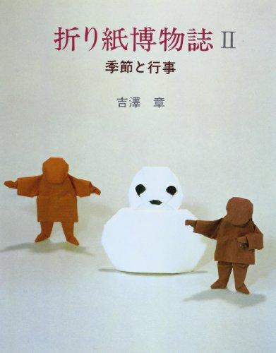 """Origami hakubutsushi. 2, Kisetsu to gyoÌ""""ji: Akira Yoshizawa"""