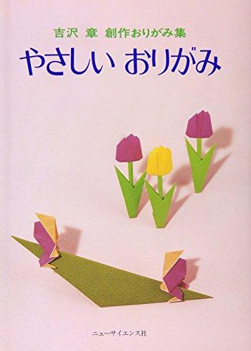 """ã'""""ã�•ã�—ã�""""ã�Šã'Šã�Œã�¿ (å�‰æ ¢ç«å‰µä½œã�Šã'Šã�Œã�¿é›†): Akira Yoshizawa"""