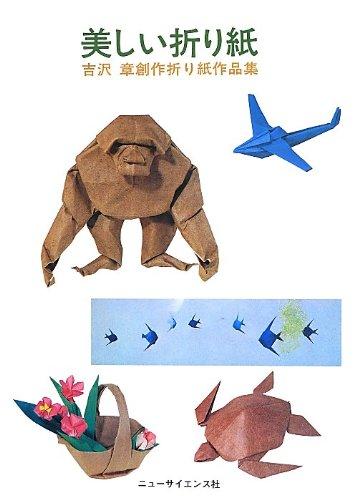Utsukushi origami : Yoshizawa akira sosaku origami: Akira Yoshizawa