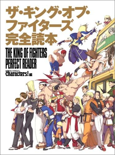 9784822217112: King of Fighters Perfect Reader Art Book