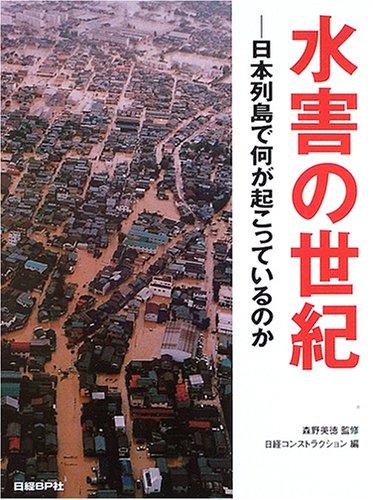 9784822220402: 水害の世紀