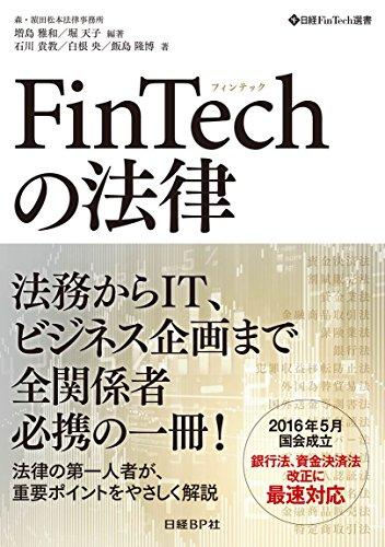9784822237646: FinTechの法律