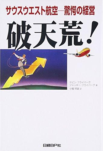 9784822240837: Hatenkō : Sausūesuto kōkū kyōgaku no keiei