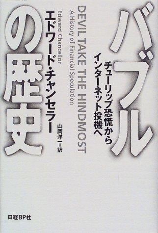 9784822241810: Baburu no rekishi : Chūrippu kyōkō kara intānetto tōki e