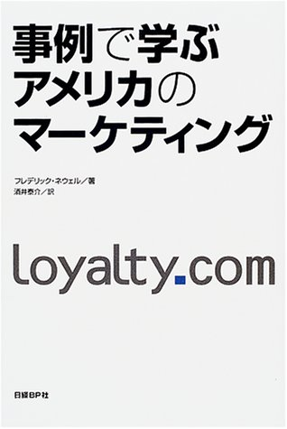 9784822242275: Loyalty.com = Jirei de manabu amerika no maketingu [Japanese Edition]