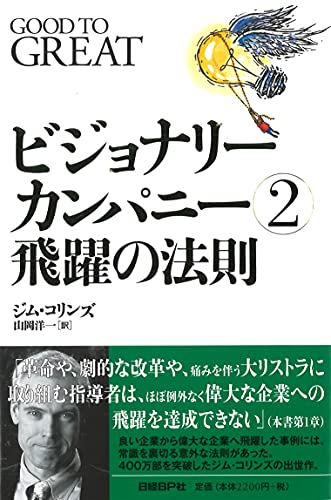 9784822242633: Good to Great [Japanese Edition]