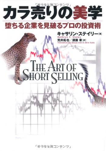 9784822244217: The Art of Short Selling [In Japanese Language]