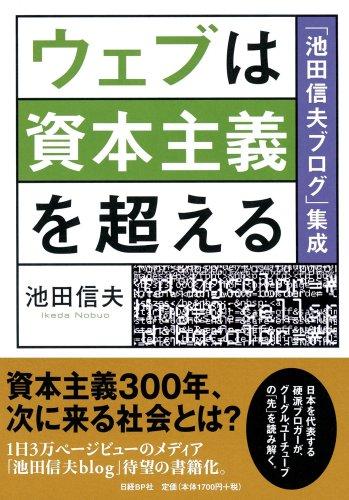 9784822245962: ウェブは資本主義を超える 「池田信夫ブログ」集成