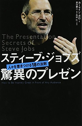 9784822248161: The Presentation Secrets of Steve Jobs