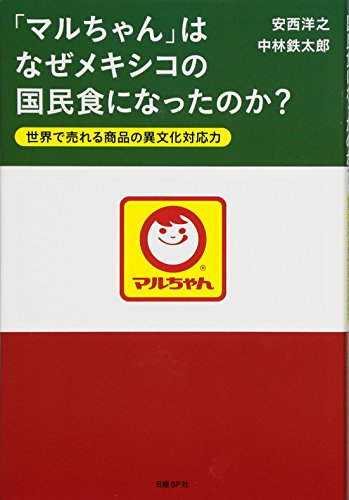 9784822248635: Maruchan wa naze mekishiko no kokuminshoku ni nattanoka : Sekai de ureru shōhin no ibunka taiōryoku