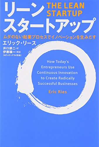 9784822248970: The Lean Startup: How Today's Entrepreneurs Use Continuous Innovation to Create Radically Successful Businesses