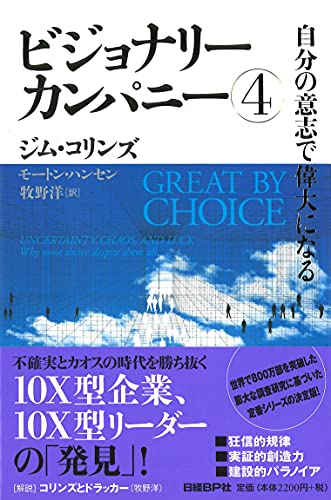 Great By Choice (Japanese Edition) ???????????? ???: James Charles Collins;