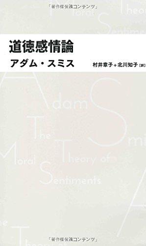 9784822250003: Dotoku kanjoron.