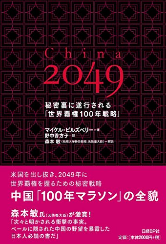 9784822251048: China 2049