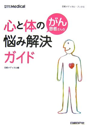 9784822261054: Gan kanjasan no kokoro to karada no nayami kaiketsu gaido.