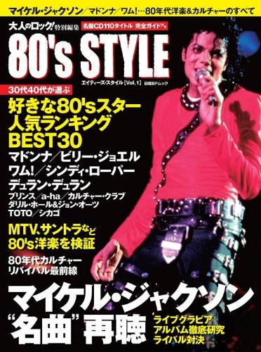 9784822263386: 80's Style Music Magazine(michael Jackson, the Madonna, a Prince ) Rock Japan