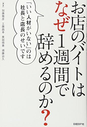 Omise no baito wa naze isshukan de yameru noka : I jinzai ga inai nowa shacho to tencho no sei desu...