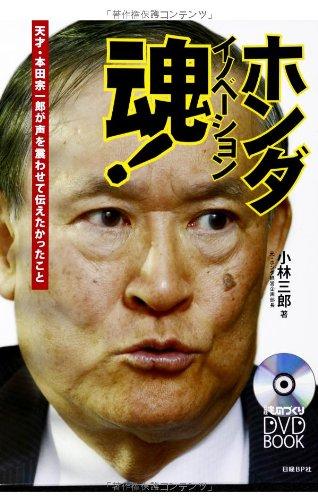9784822276157: Honda inobeshondamashi : Tensai honda soichiro ga koe o furuwasete tsutaetakatta koto : Nikkei monozukuri divuidi bukku.